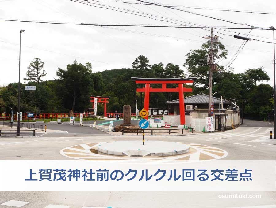 上賀茂神社前のクルクル回る交差点