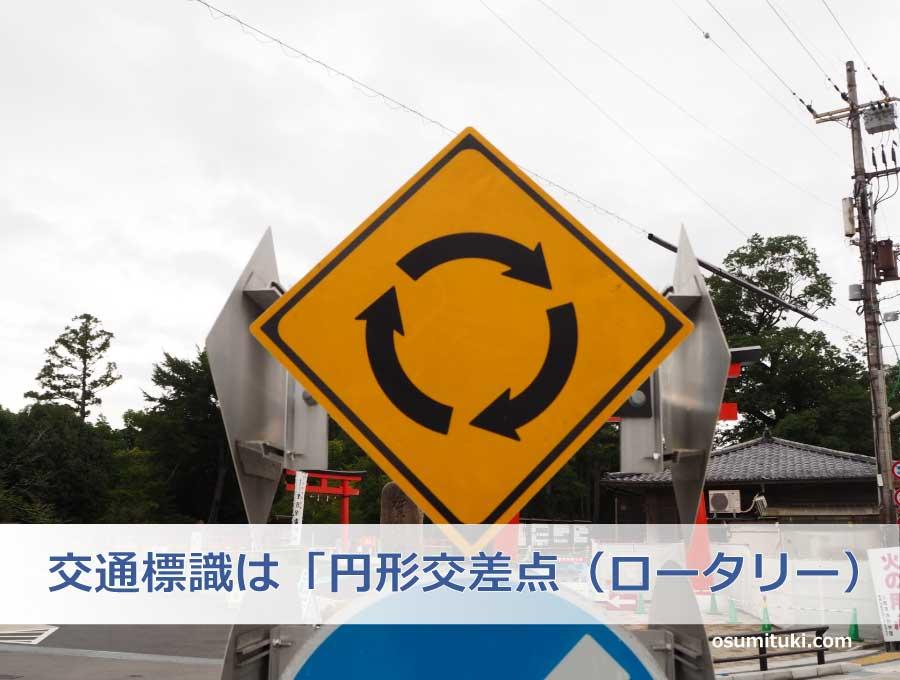 交通標識は「円形交差点(ロータリー)」