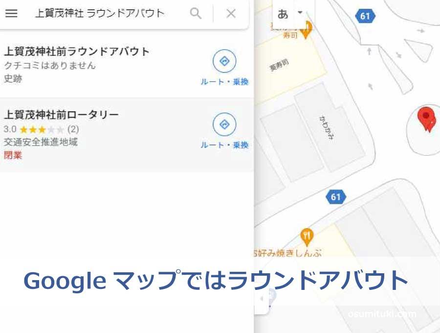 Googleマップではラウンドアバウト