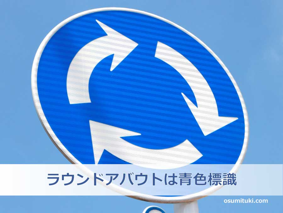ラウンドアバウトは青色標識