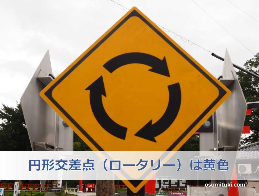 円形交差点(ロータリー)は黄色
