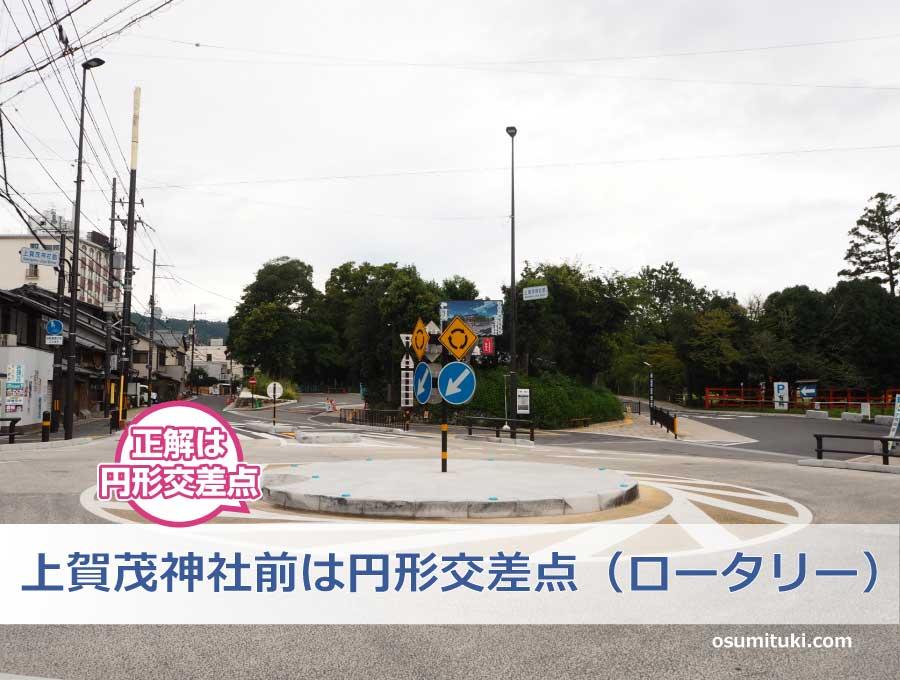 上賀茂神社前ロータリー(円形交差点)まとめ