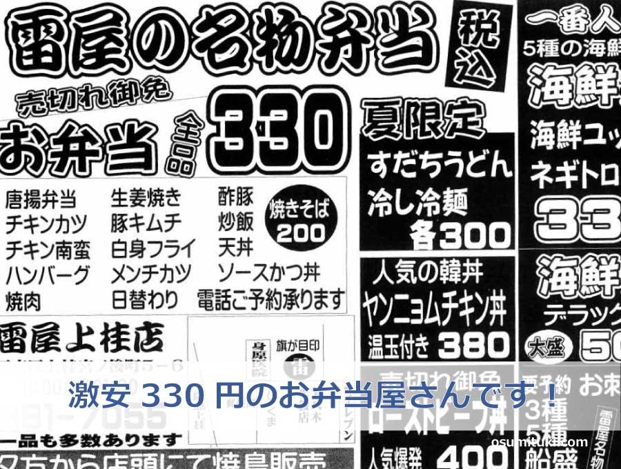 激安330円のお弁当屋さん