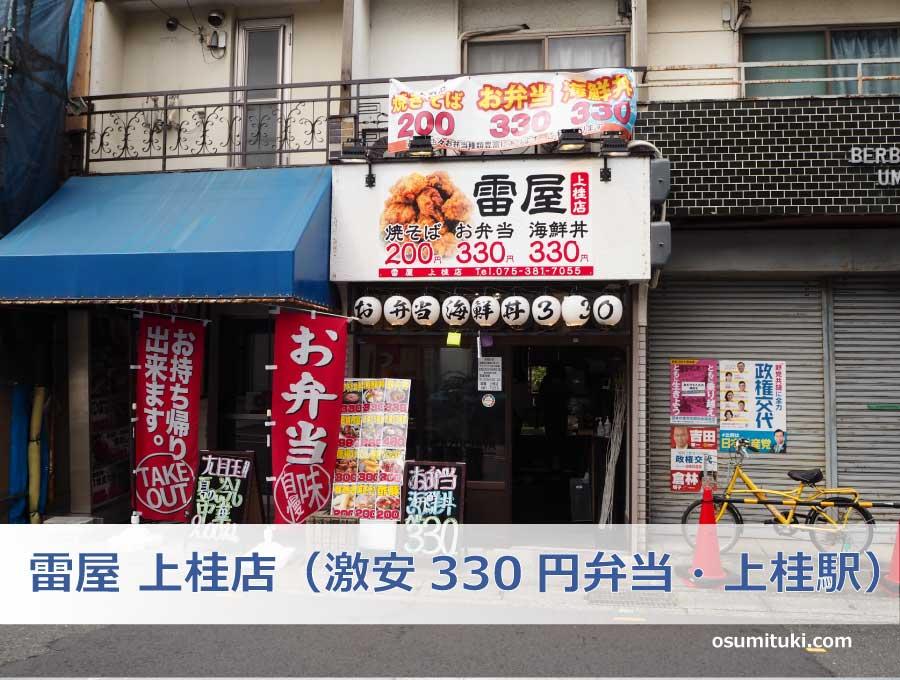 雷屋 上桂店(激安330円弁当・上桂駅)