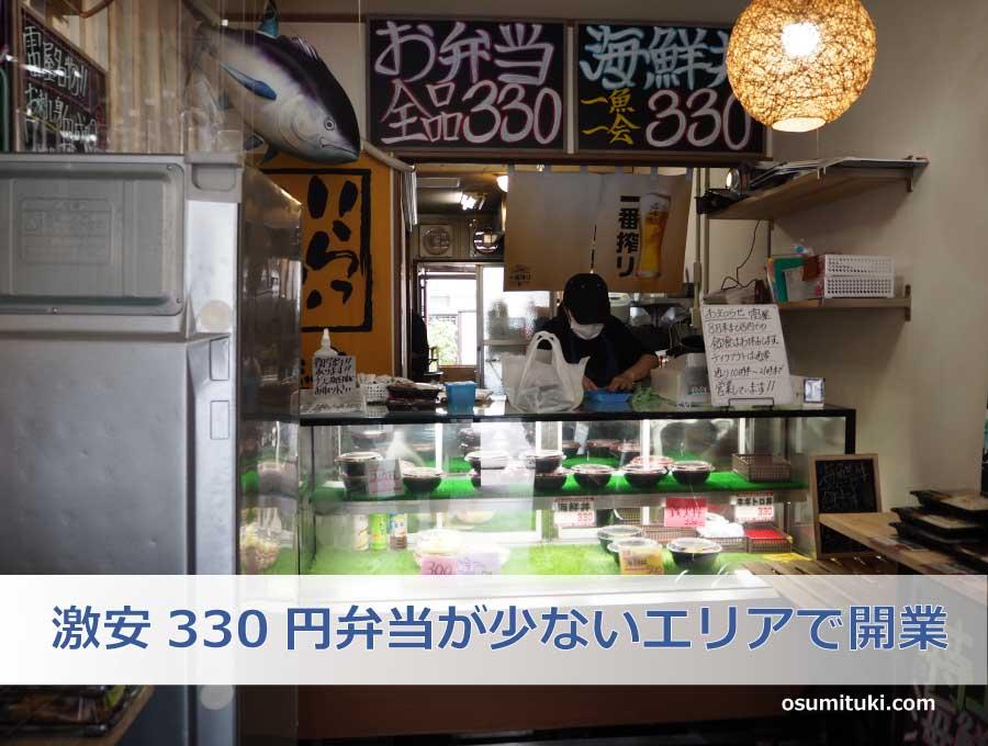 激安330円弁当が少ないエリアで開業