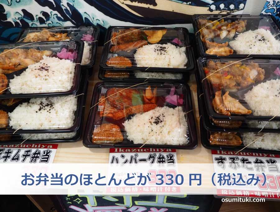 お弁当のほとんどが330円(税込み)