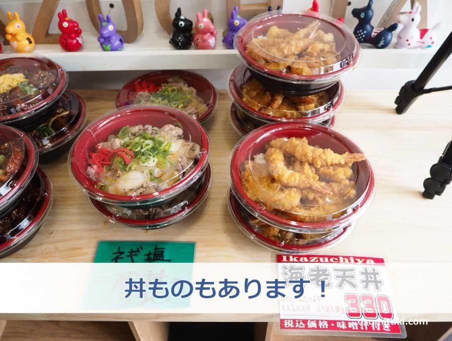 丼ものもあって値段は330円から(安い!)