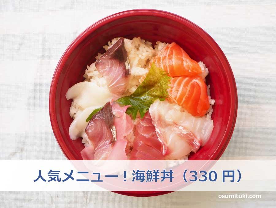 人気メニュー!海鮮丼(330円)