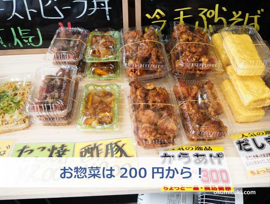 お惣菜は200円から!