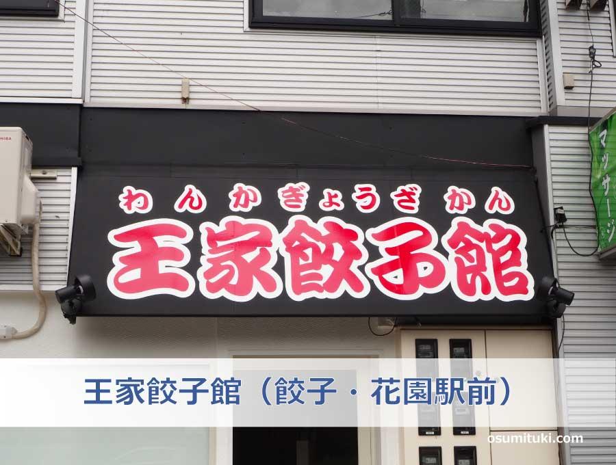 王家餃子館(餃子・花園駅前)