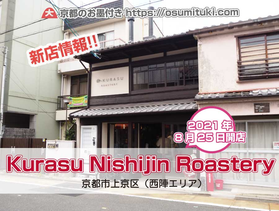 2021年8月25日オープン Kurasu Nishijin Roastery