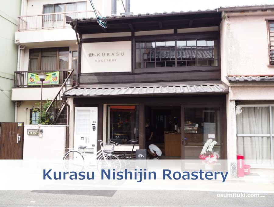 京都カフェ新店「Kurasu Nishijin Roastery」