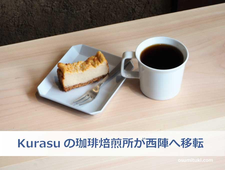 Kurasuの珈琲焙煎所&カフェが西陣へ移転