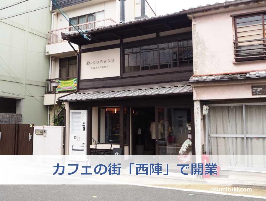 カフェの街「西陣」で開業