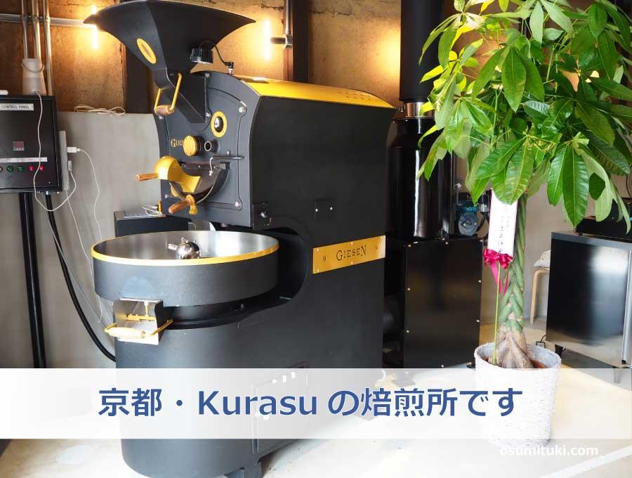 京都・Kurasuの焙煎所です