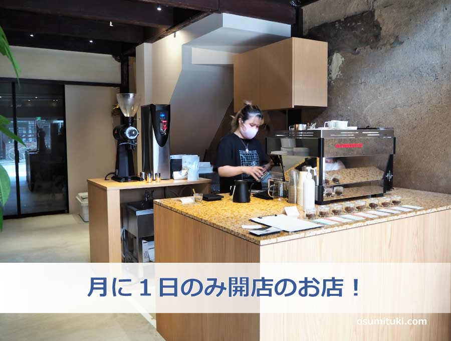 Kurasu Nishijin Roastery(上京区)