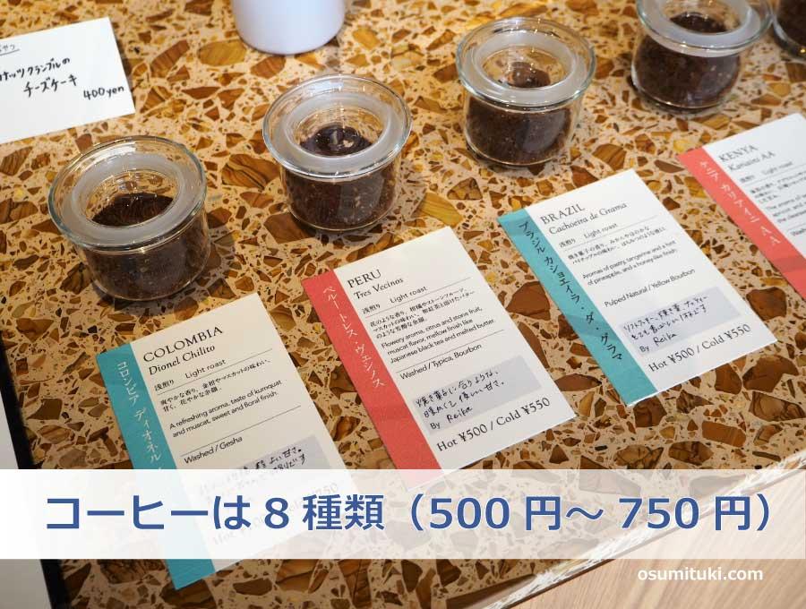 コーヒーは8種類(500円~750円)