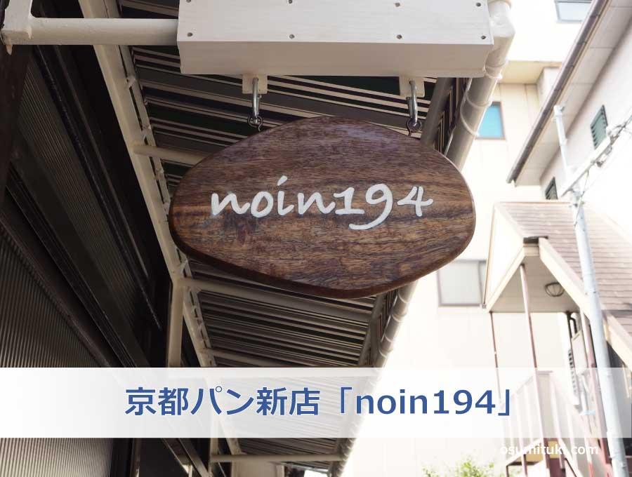 京都パン新店「noin194」