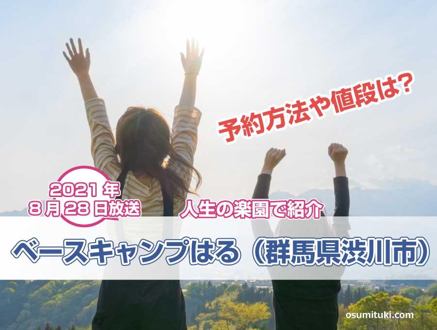 ベースキャンプはる(群馬県渋川市)人生の楽園で紹介