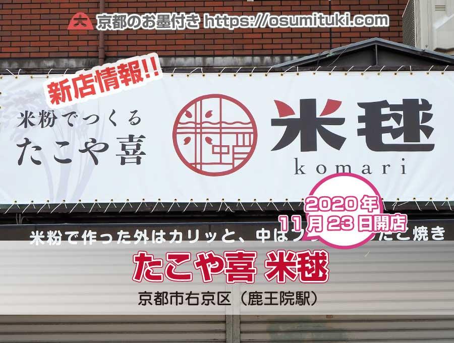 2020年11月23日オープン たこや喜 米毬(こまり)