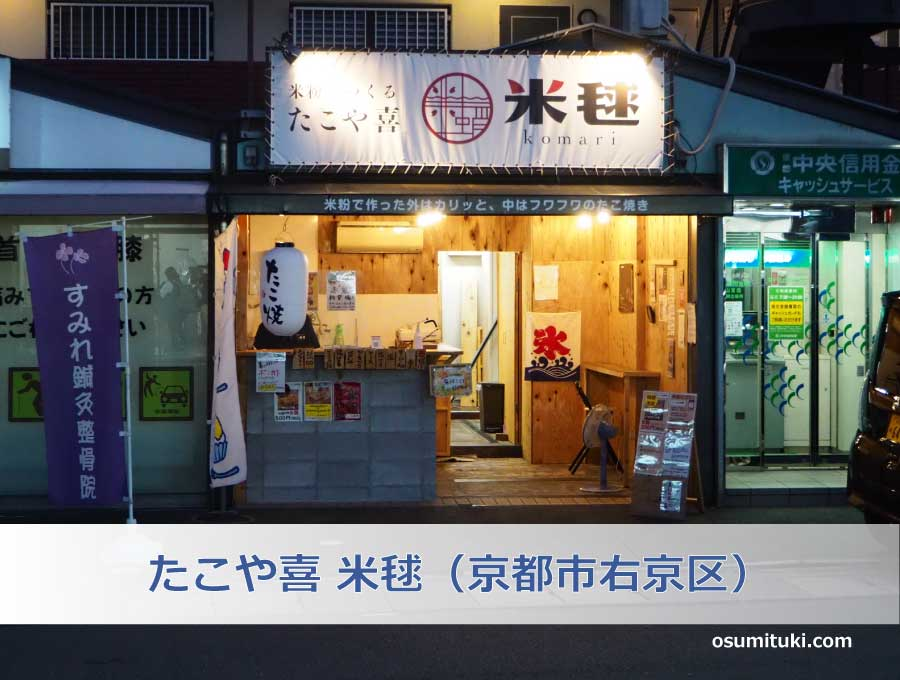 たこや喜 米毬(京都市右京区)
