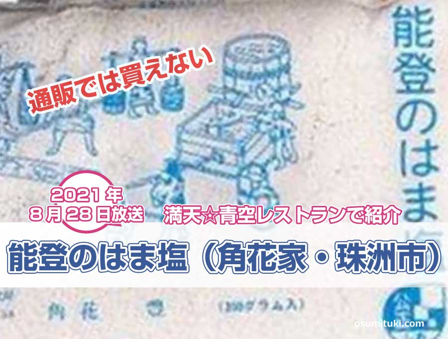 能登のはま塩(角花家・珠洲市)が『満天☆青空レストラン』で紹介