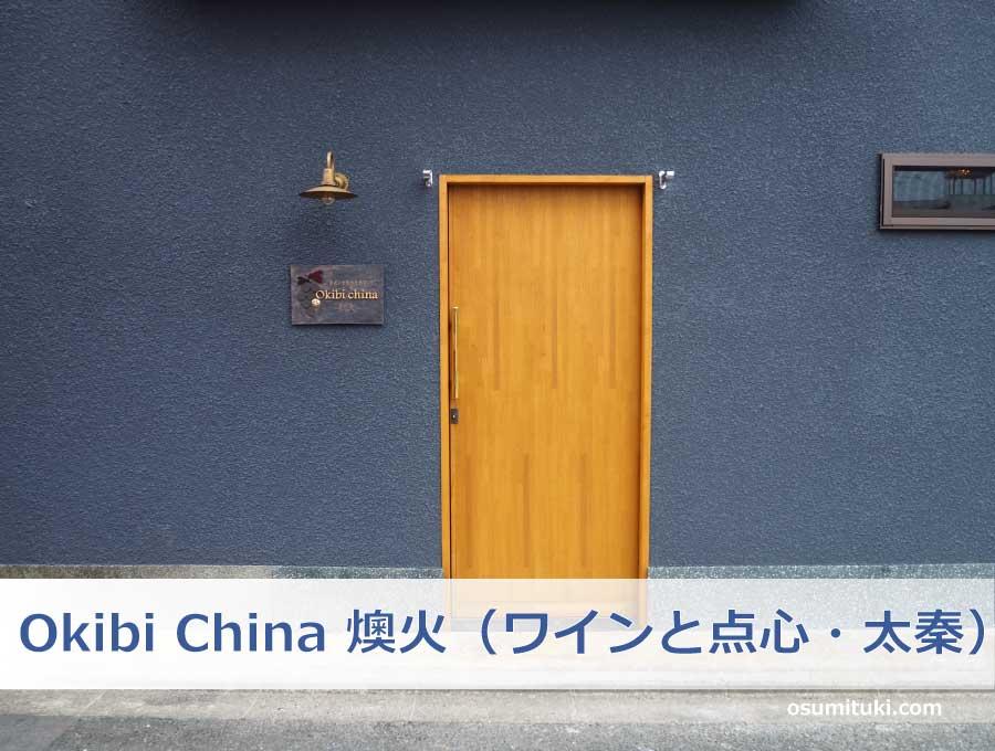 Okibi China 燠火(ワインと点心・太秦)