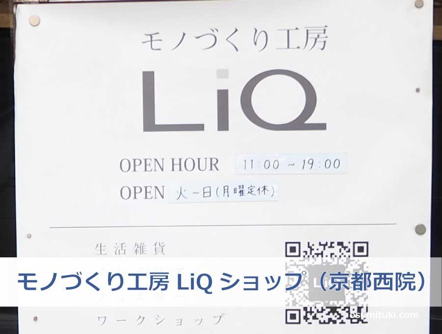 モノづくり工房LiQショップは雑貨販売やワークショップのお店