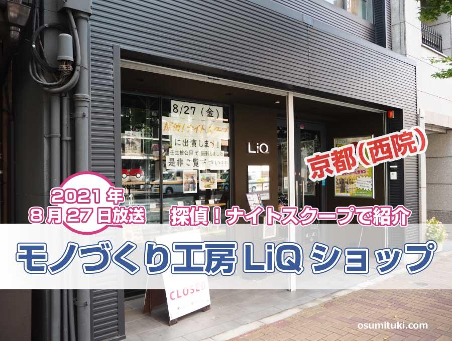 京都市右京区(西院)のモノづくり工房が『探偵!ナイトスクープ』に登場