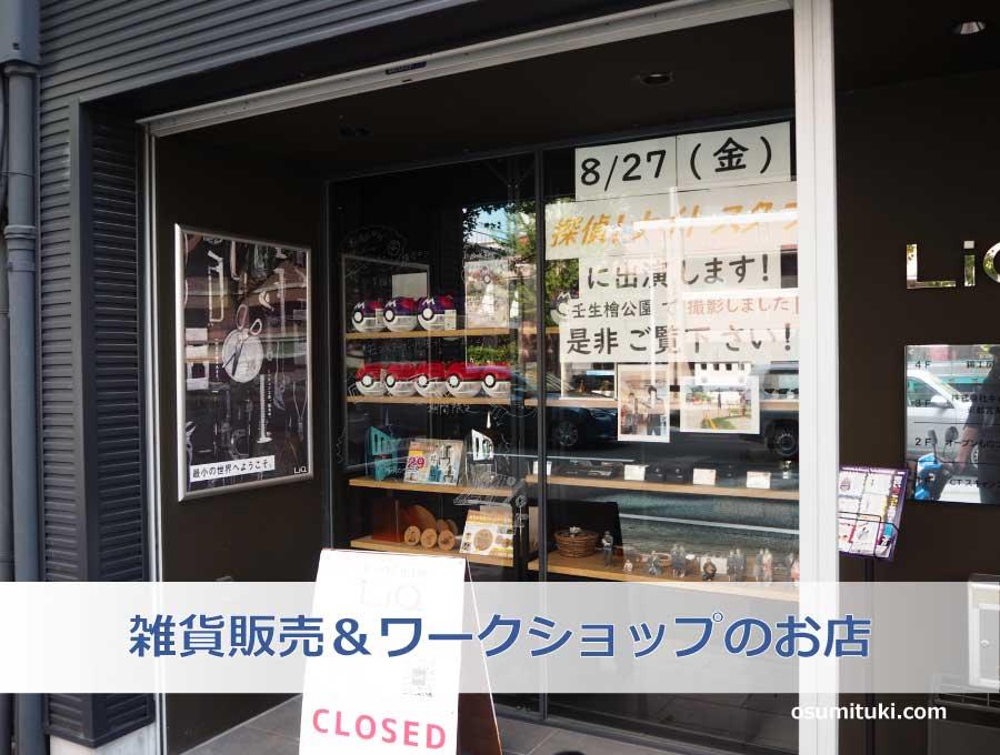 モノづくり工房LiQショップは雑貨販売&ワークショップのお店です