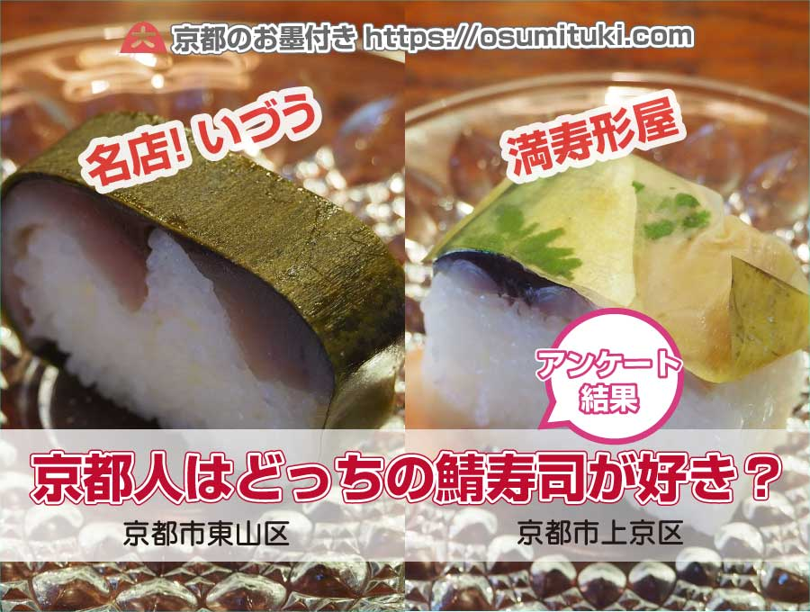 【いづう・満寿形屋】京都人はどっちの鯖寿司が好き?