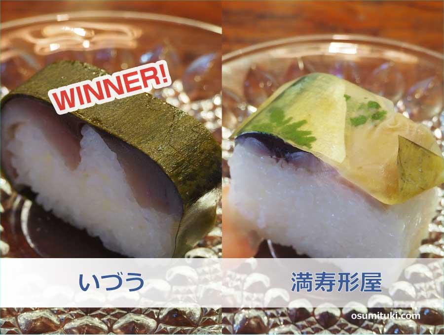 京都人が好きな鯖寿司は「いづう」京都市東山区