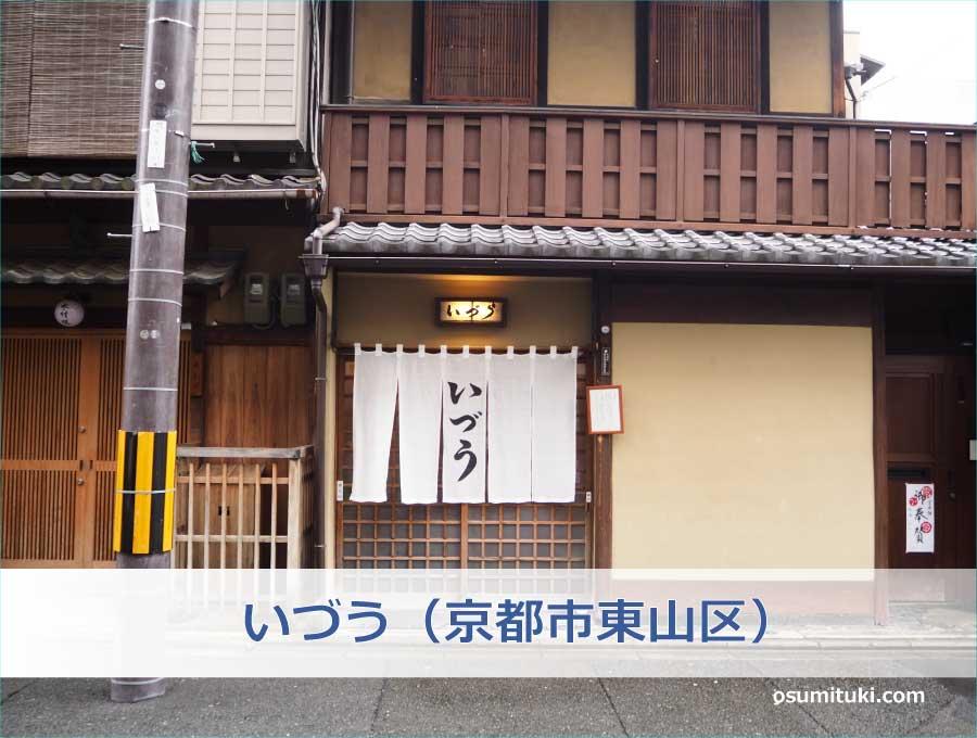 いづう(京都市東山区)
