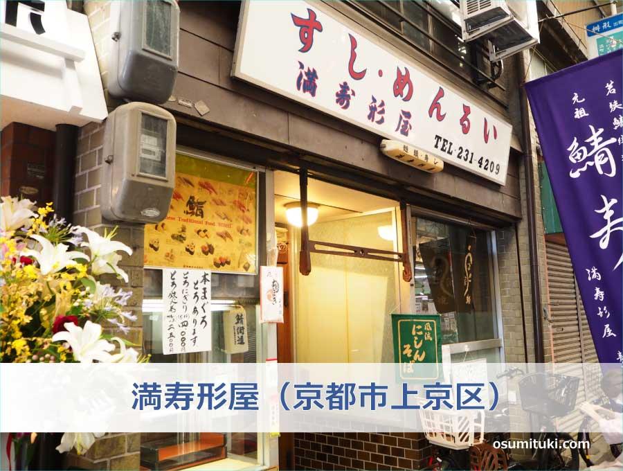 満寿形屋(京都市上京区)