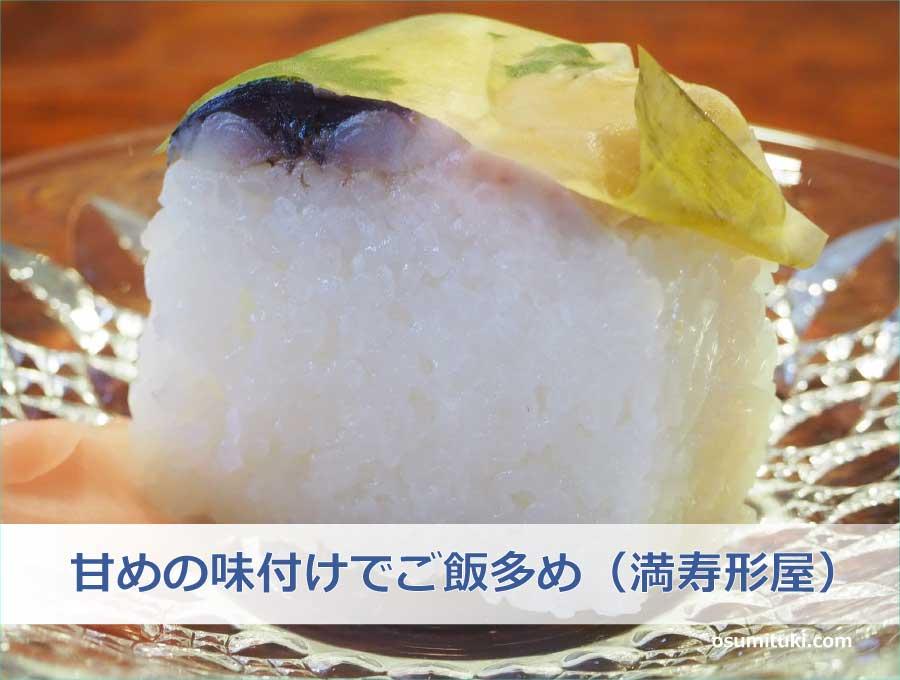 甘めの味付けでご飯多め(満寿形屋)