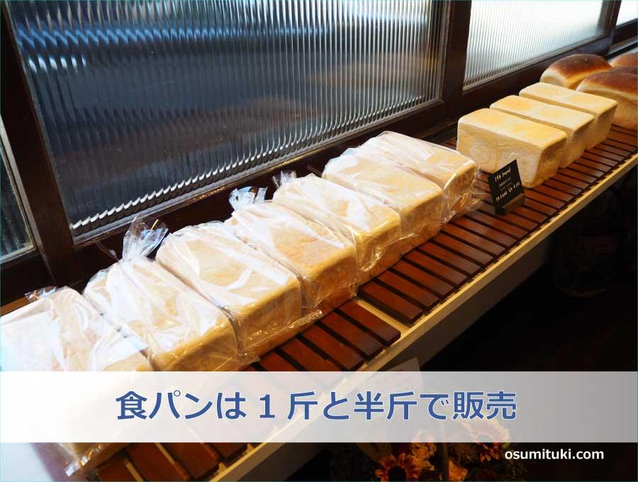 食パンと山食は1斤と半斤で販売