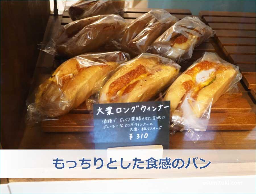 もっちりとしたシッカリ食感のパン
