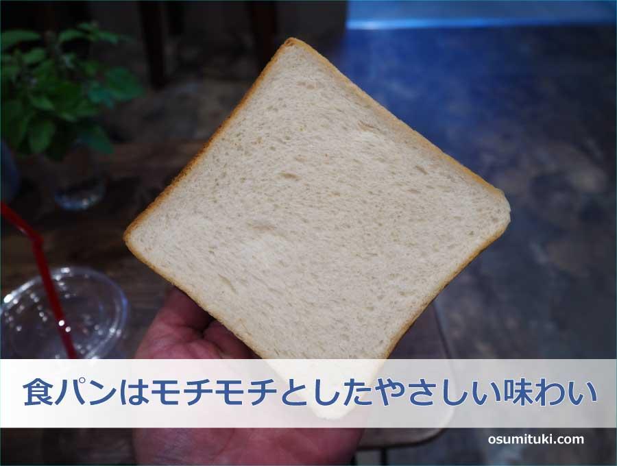 食パンはモチモチとしたやさしい味わい