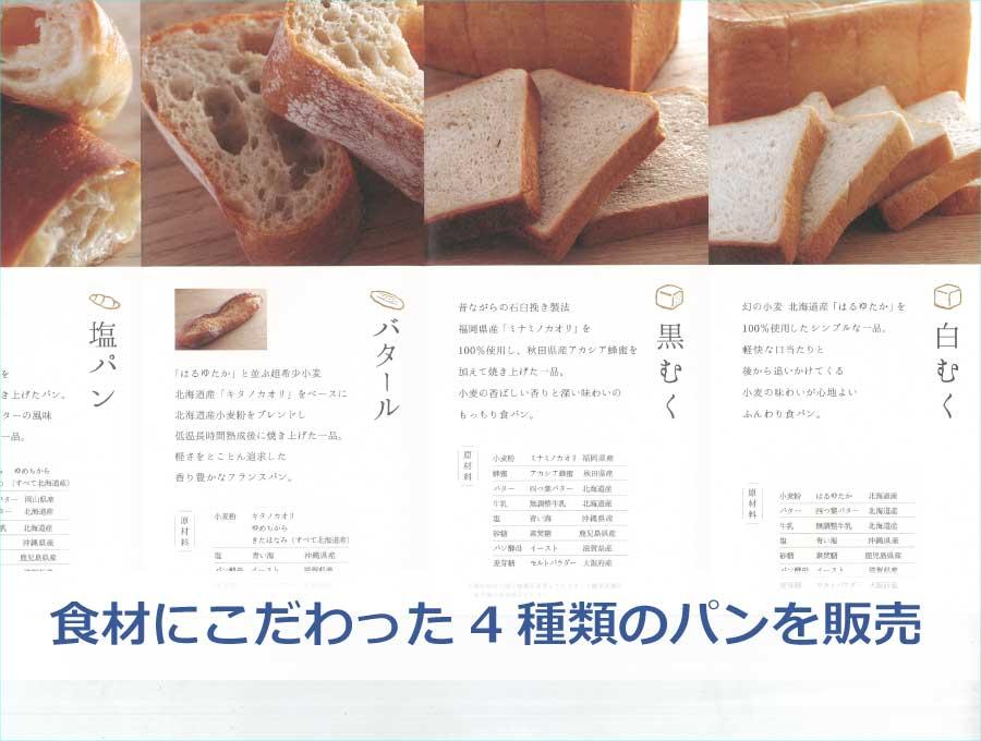 食材にこだわった4種類のパンを販売