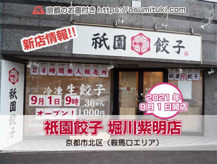 祇園餃子 堀川紫明店(北区)