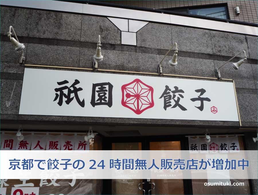 京都で餃子の24時間無人販売店が増加中の「祇園餃子」ブランド