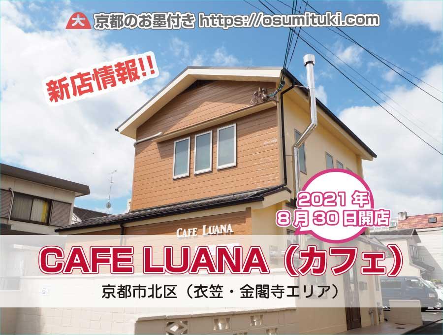 2021年8月30日オープン CAFE LUANA