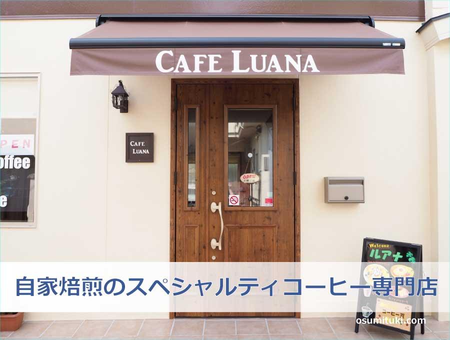 自家焙煎のスペシャルティコーヒー専門店