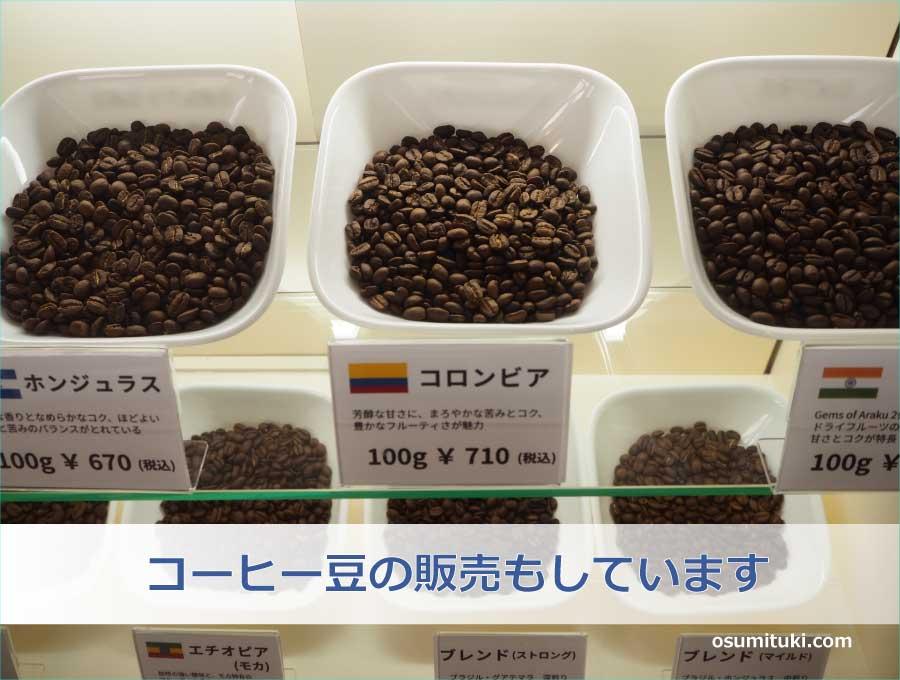 コーヒー豆の販売もしています