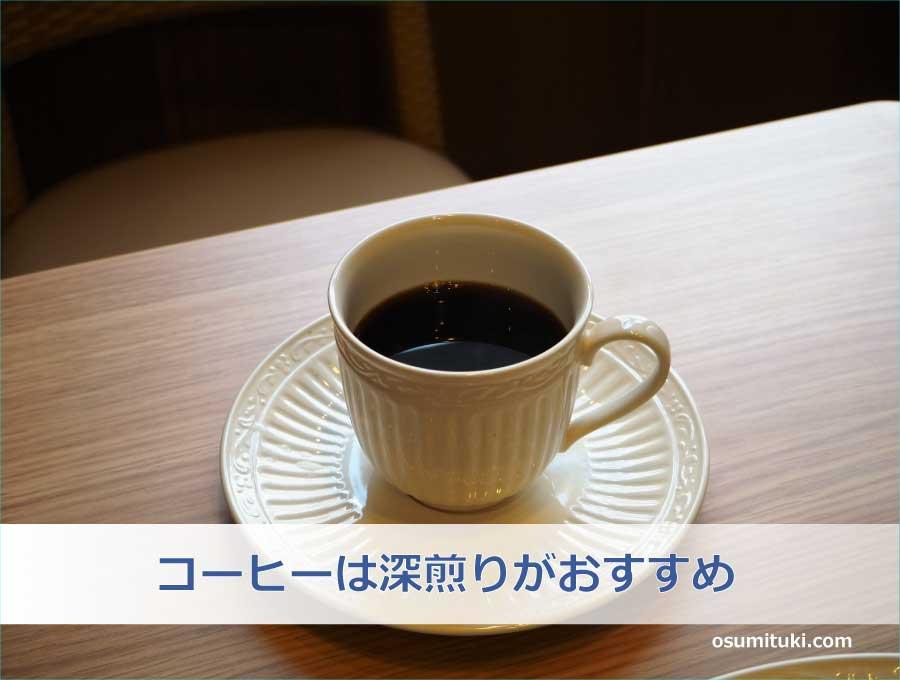 コーヒーは深煎りがおすすめ