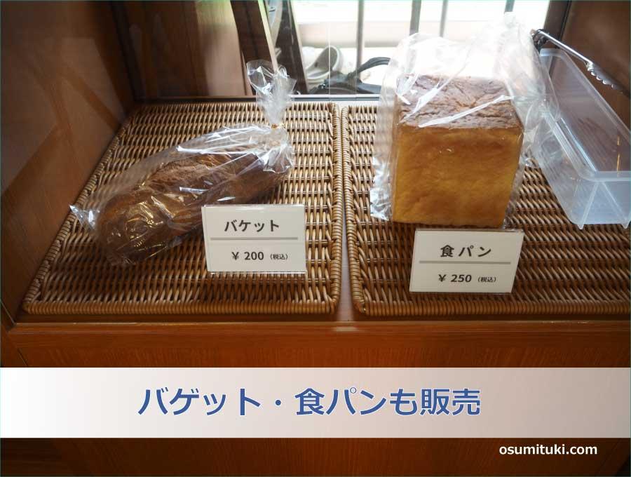 バゲット・食パンも販売