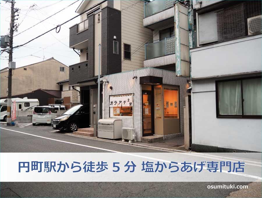 円町駅から徒歩5分 塩からあげ専門店