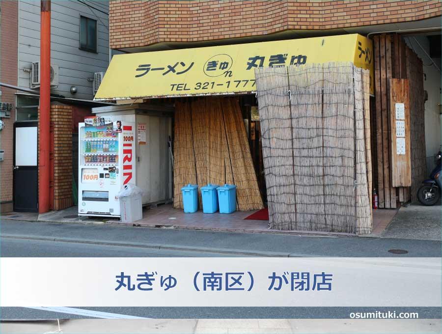 丸ぎゅ(南区)