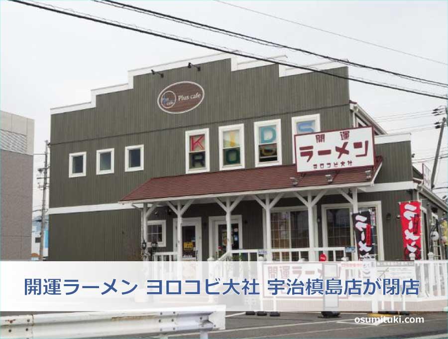 開運ラーメン ヨロコビ大社 宇治槙島店(宇治市)