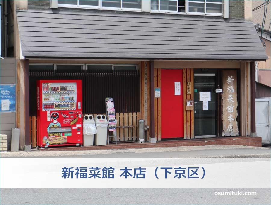 新福菜館 本店(下京区)
